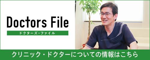 【画像】ドクターズファイルリンクバナー
