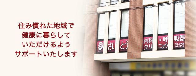 兵庫県西宮市の内科、呼吸器内科、アレルギー科|さいとう内科・呼吸器クリニック